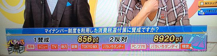 150909MXTV.jpg