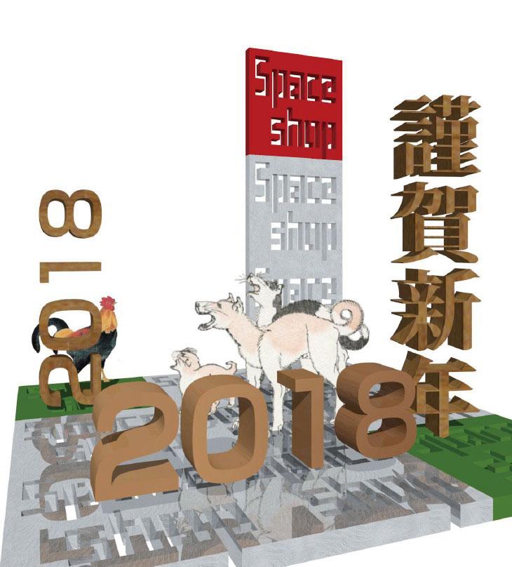 2018nenga.jpg