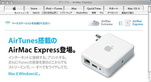 AirMacExpress.jpg
