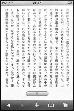 AozoraBunko-for-iPodtouch.jpg