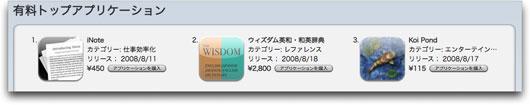 App-Store-Best3.jpg