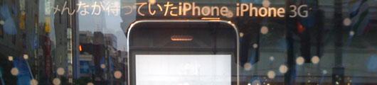 AppleStoreiPhone2.jpg
