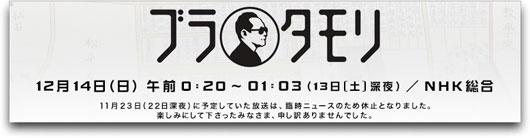 BuraTamori2.jpg