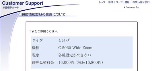 C5060breakdown.jpg