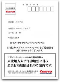 Costco-1.jpg