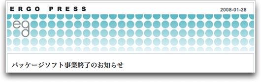 ErgoPress080128.jpg