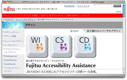 FujitsuAccessibility.jpg