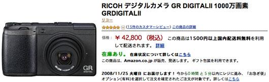 GRII42800.jpg