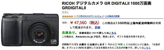 GRII47560.jpg