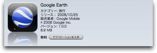 Google-Earth-for-iPhone.jpg