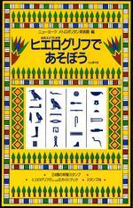 Hieroglyphe02.jpg