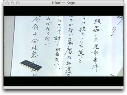 Hikari-to-Kage3.jpg