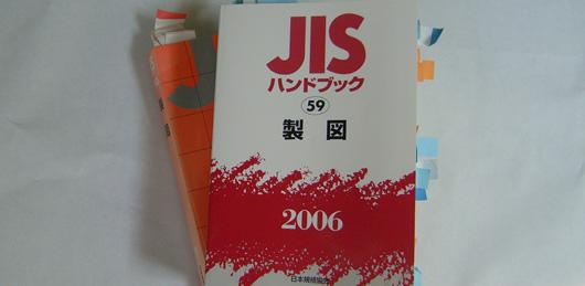 JIS2006.jpg