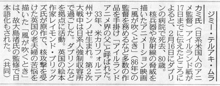JTmurakami.jpg