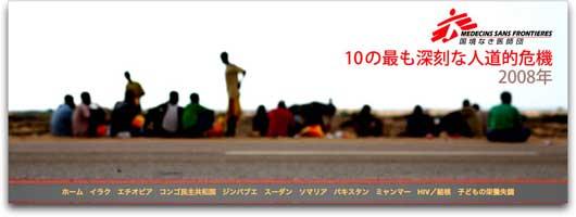 MSF-Top10_2008.jpg