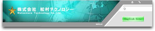 MatsumuraTec.jpg