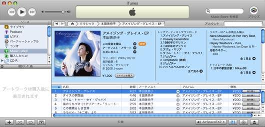 MinakoHonda.jpg