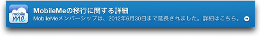 MobileMe20120630.jpg
