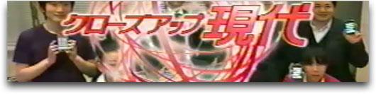 NHKclose-up.jpg