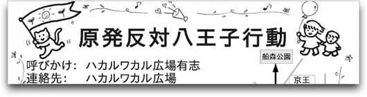 NO-NUKES-KINPACHI-s.jpg