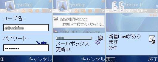 Nokia6630mail06a.jpg
