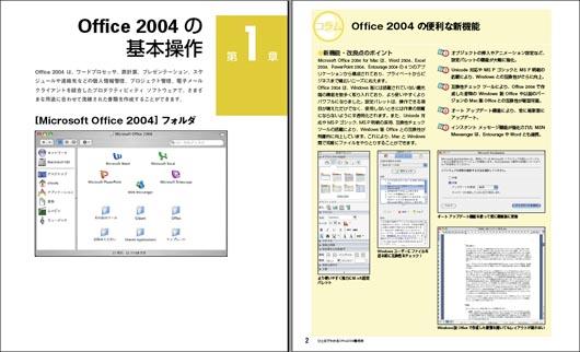 OfficeAcrobat.jpg