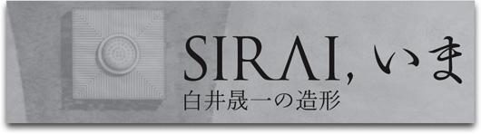 Sirai-Ima.jpg
