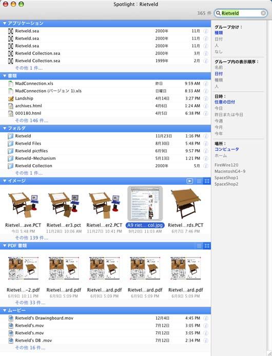 SystemUIServer004.jpg