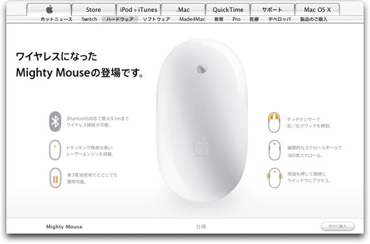 Wireless-Mighty-Mouse.jpg