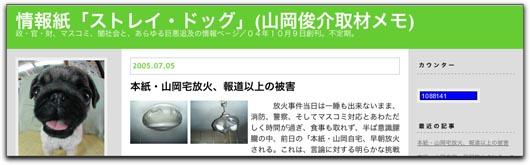 Yamaokablog.jpg