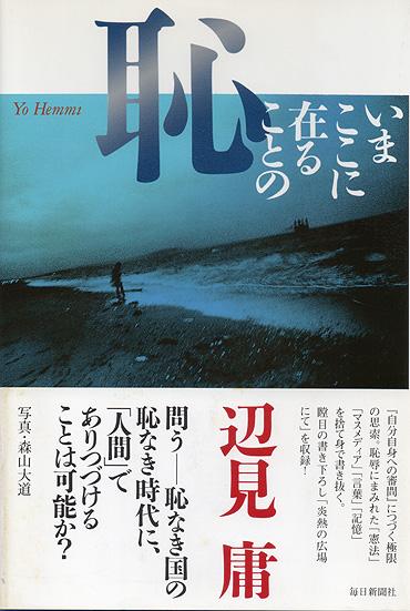 Yo-Henmi-haji.jpg
