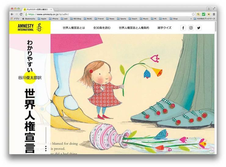 7d1b30a0a6 アムネスティ・インターナショナルの谷川俊太郎・訳「わかりやすい 世界人権宣言」は全30条が一頁毎にイラストと条文からなり絵本の様な体裁となっている。