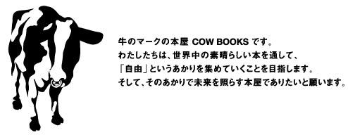 cowbooks.jpg