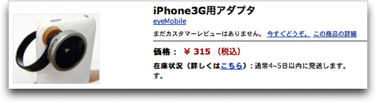 eyemobile.jpg