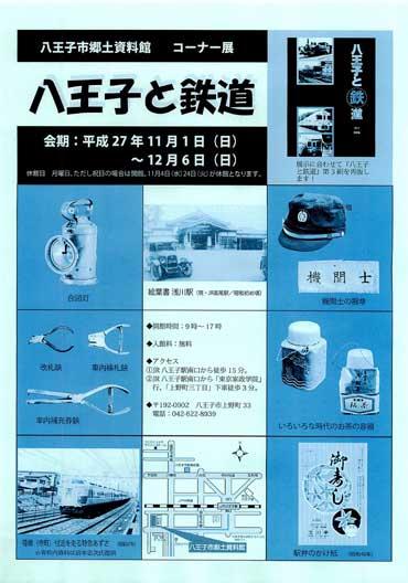 hachiouji-railway.jpg