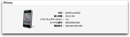 iOS-4.jpg