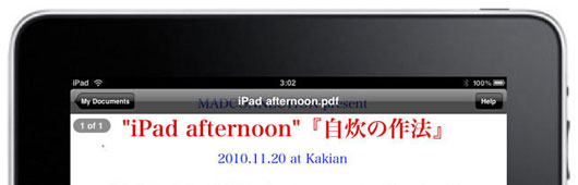 iPad-afternoon.jpg