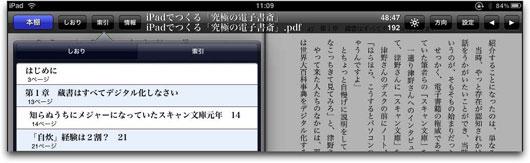iPaddigitalLibrary2s.jpg