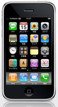 iPhone-WISDOM.jpg