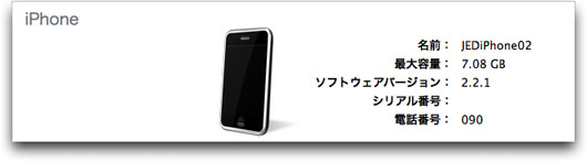 iPhone2.2.1.jpg