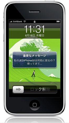 iPhoneOS3d.jpg