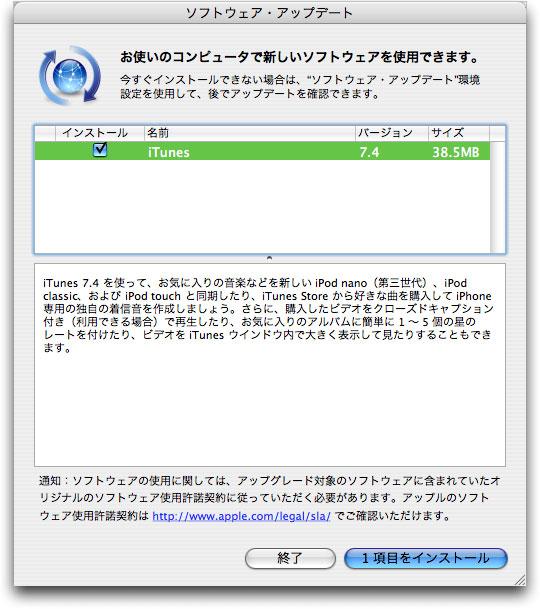 iTunes74.jpg