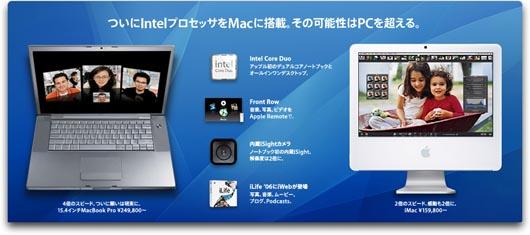 intelmac060110.jpg