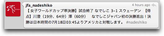 jfa_nadeshiko2.jpg