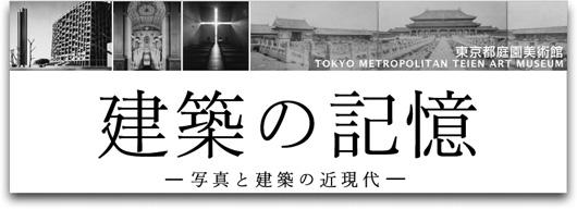 kenchikunokioku.jpg