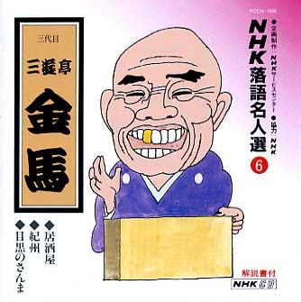 kinba-meguro.jpg