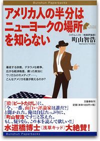 machiyama-book.jpg