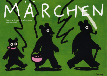 marchen.jpg