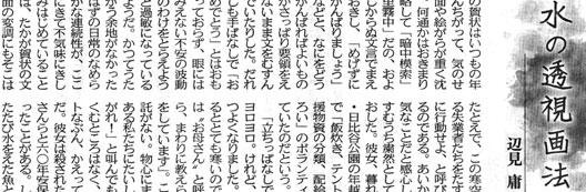 mizunotoushiga0901.jpg
