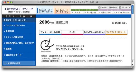 operaCity.jpg
